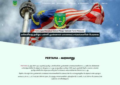 PERTAMA Tamil